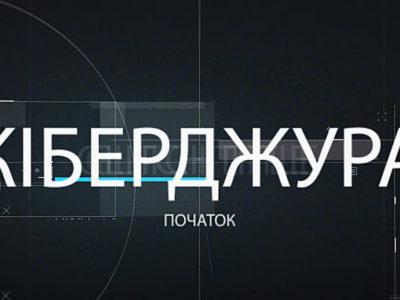 1 жовтня в Україні стартує Місяць кібербезпеки, в рамках якого проводиться військово-патріотична командно-штабна гра «Кіберджура»