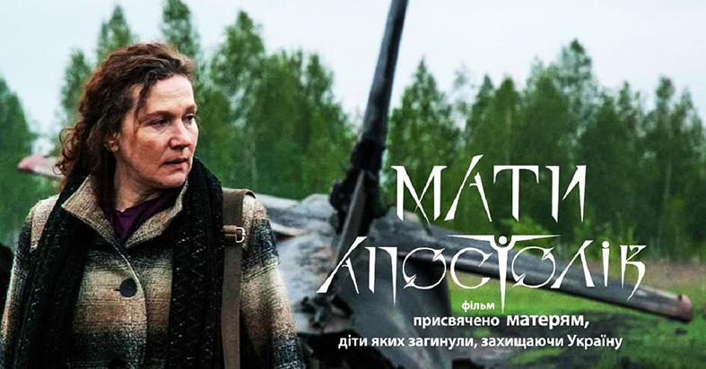Фільм про війну та біль матерів показали у Хмельницькому