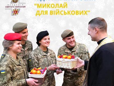 «Святий Миколай для військових» — у Львові закликають долучитися до благодійної акції