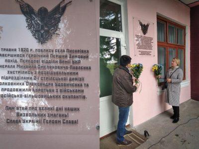 На Вінниччині встановлено меморіальну дошку з нагоди 100-річчя завершення Першого зимового походу Армії УНР