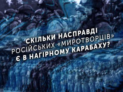 Скільки насправді російських «миротворців» є в Нагірному Карабаху?
