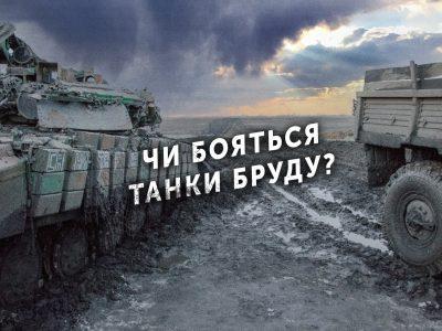 Чи бояться танки бруду?