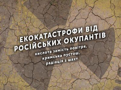 Екокатастрофи від російських окупантів: кислота замість повітря, кримська пустош, радіація з шахт