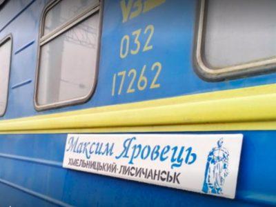 Поїзд імені героя-розвідника Максима Яровця вирушить на Луганщину після восьмимісячної перерви