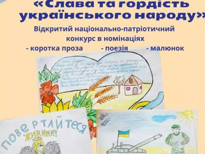 У Чернігові стартував конкурс до Дня Збройних Сил України «Слава та гордість українського народу»