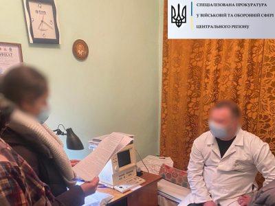 Погорів на хабарі: На Київщині затримали голову військово-лікарської комісії військкомату