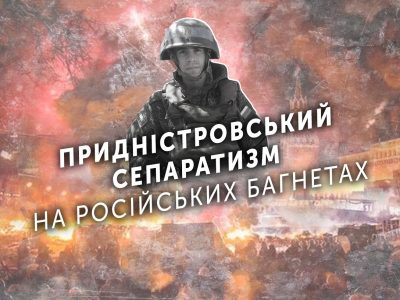 Придністровський сепаратизм на російських багнетах