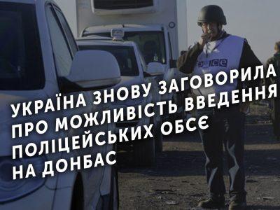Україна знову заговорила  про можливість введення поліцейських ОБСЄ на Донбас