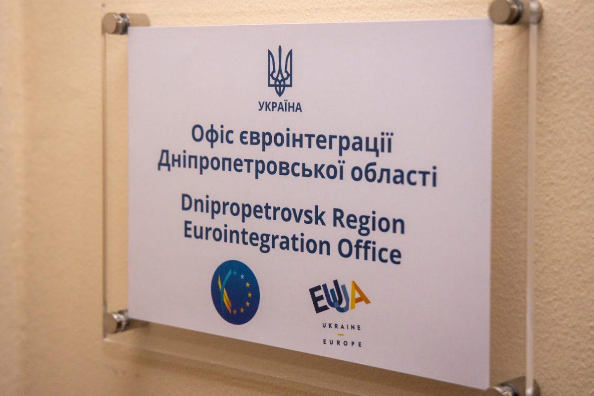Відкритий у Дніпрі Офіс євроінтеграції підтримуватиме й ветеранів АТО/ООС