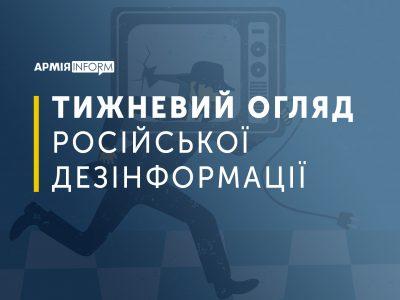 Тижневий огляд російської дезінформації