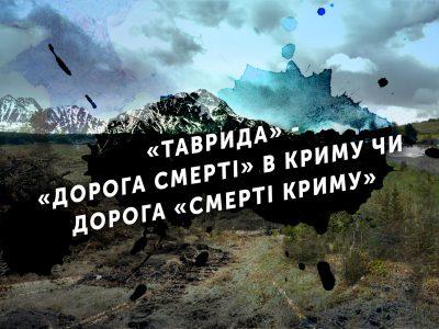 «Таврида» – «дорога смерті» в Криму чи дорога «смерті Криму»