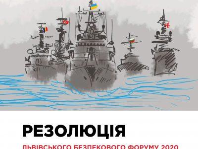 «Геополітичною противагою Росії є солідарність країн Чорного моря та співробітництво з НАТО, Європейським Союзом» – резолюція Львівського безпекового форуму