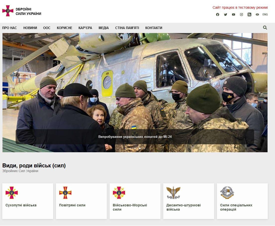 Створено вебсайт Збройних Сил України