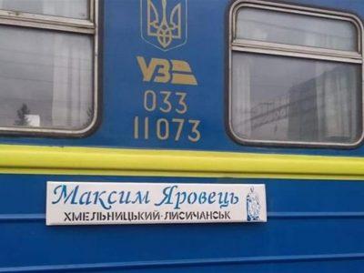 Єдиний в Україні потяг-рекордсмен імені загиблого героя АТО відновив курсування