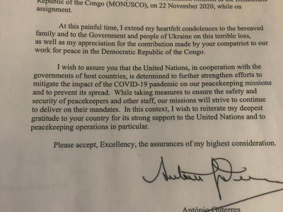 Генсек ООН висловив співчуття у зв'язку зі смертю українського миротворця у ДР Конго
