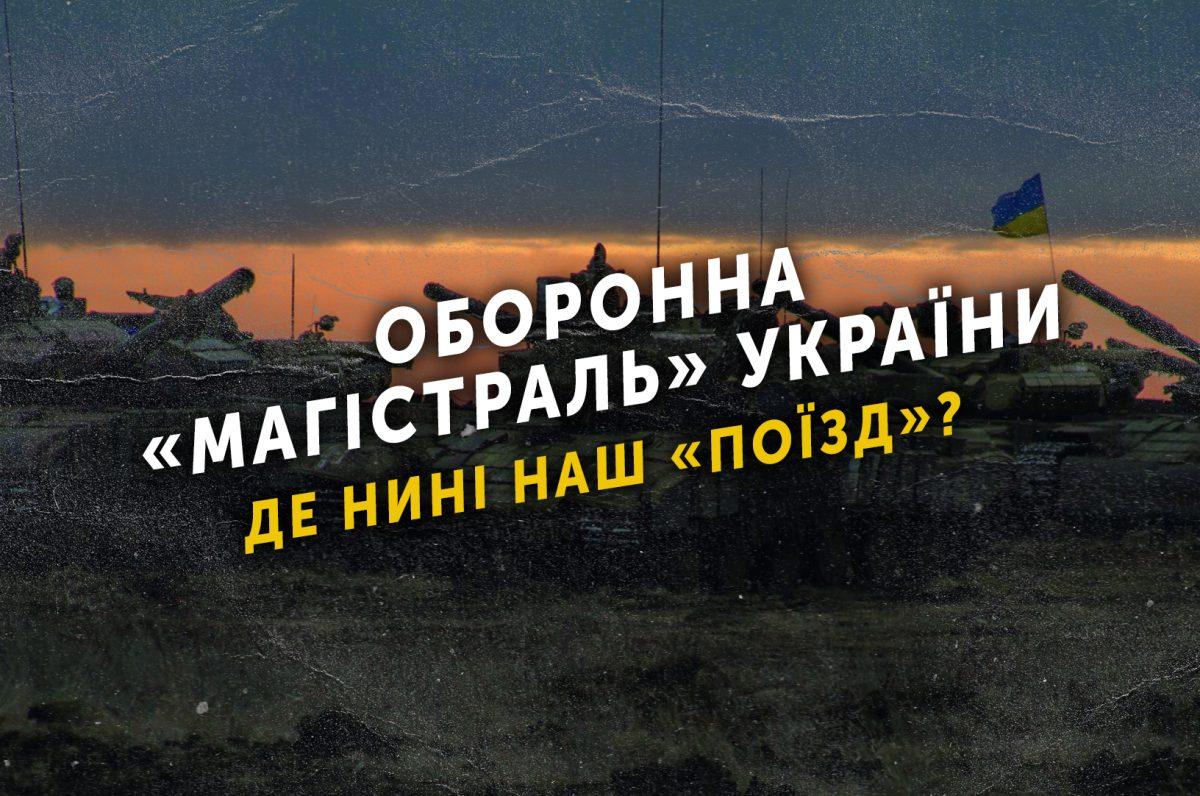 Оборонна «магістраль» України – де нині наш «поїзд»?
