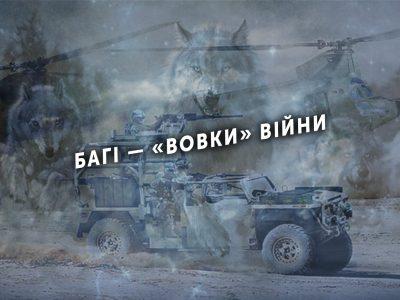 Багі – «вовки» війни