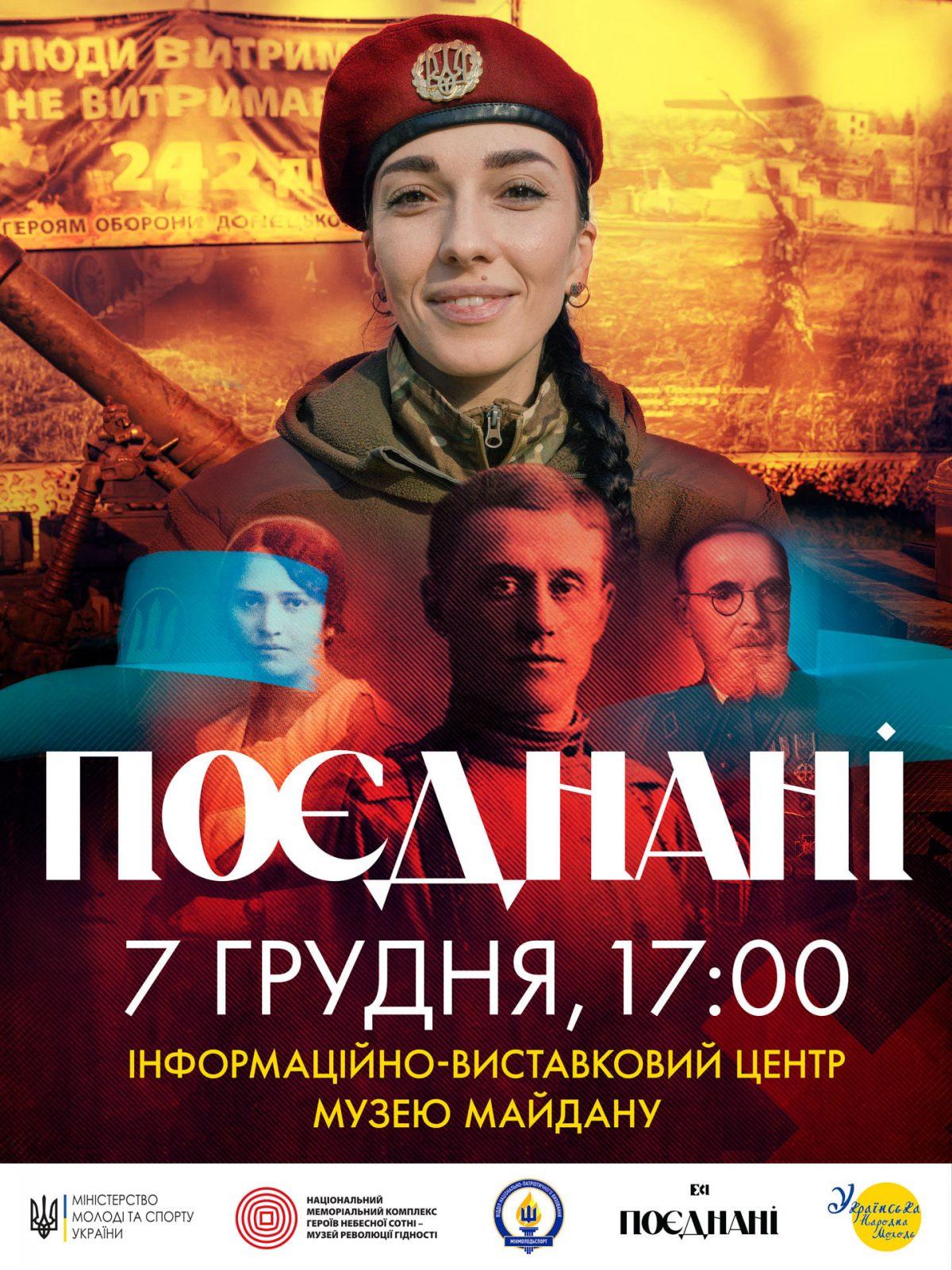 «Поєднані»: ті, хто захищав і захищає Україну