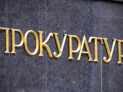 Cпецпрокуратура запобігла незаконному вилученню 1,8 га земель оборони на столичному Печерську