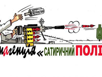 Маестро дошкульного пензля — Сергій Федько