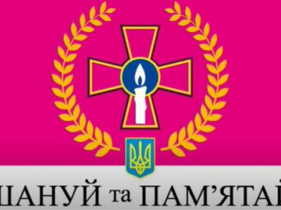 В Україні започатковують новий церемоніал вшанування героїв «Шануй та Пам'ятай»