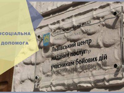 У Львові учасникам АТО/ООС виплатять понад мільйон гривень фінансової допомоги