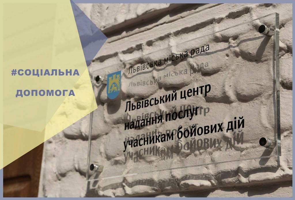 У Львові майже 20 мільйонів з міської скарбниці отримають учасники АТО/ООС