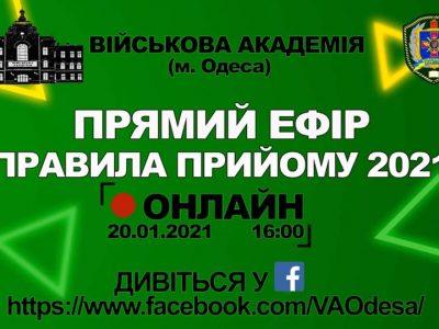 Військова академія в Одесі готує прямий ефір щодо особливостей вступної кампанії 2021 року