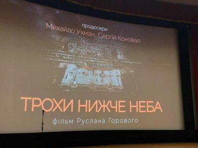 У Києві презентували фільм про українських «кіборгів» «Трохи нижче неба»