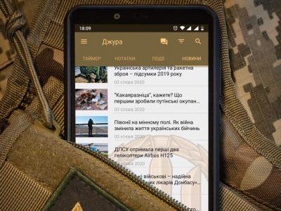 Міноборони поглибить співпрацю з волонтерами-розробниками мобільного додатку для військовослужбовців «Джура»