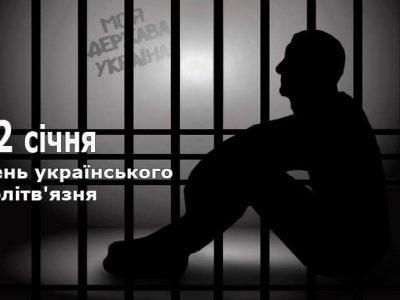 У День українського політв'язня Мінветеранів закликає написати листа заручникам агресора