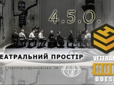 """""""4.5.0."""": в Одесі оголошено додатковий набір до ветеранського театру"""