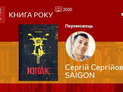 Роман військового розвідника Сергія Лещенка став переможцем «Книги року ВВС – 2020»