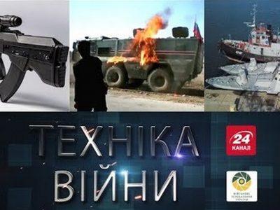 Телепрограма «Техніка війни»: Броня танка. Експорт «Дозор-Б». Ракетна програма. Bayraktar для ВМС України