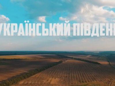 Створено перший фільм проєкту «Український Південь», який спростовує російські міфи про історію Причорномор'я