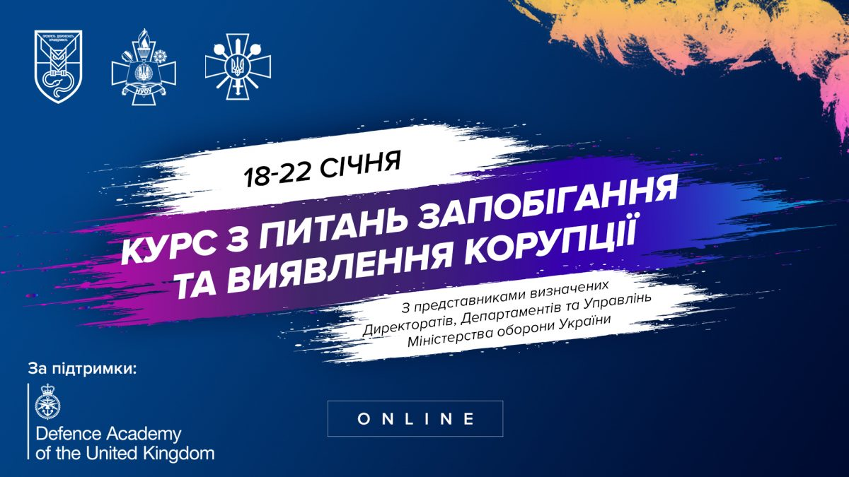 У Національному університеті оборони України відбудуться антикорупційні курси за участю експертів НАТО
