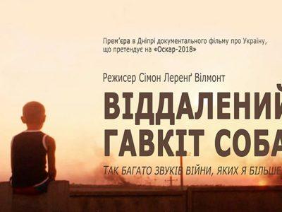 Фільм про війну на Донбасі включили до шкільної програми в Данії