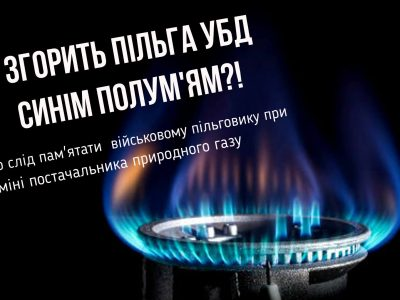 Чи згорять пільги УБД «синім полум'ям», або Челендж зі зміною постачальника газу для ветеранів?!