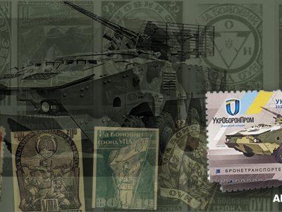 Нарівні з дзвінкою монетою: бойова поштова марка замість грошей