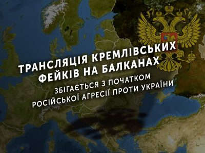Трансляція кремлівських фейків на Балканах збігається з початком російської агресії проти України