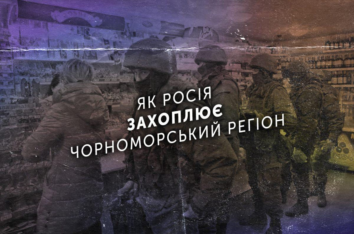 Як Росія захоплює Чорноморський регіон
