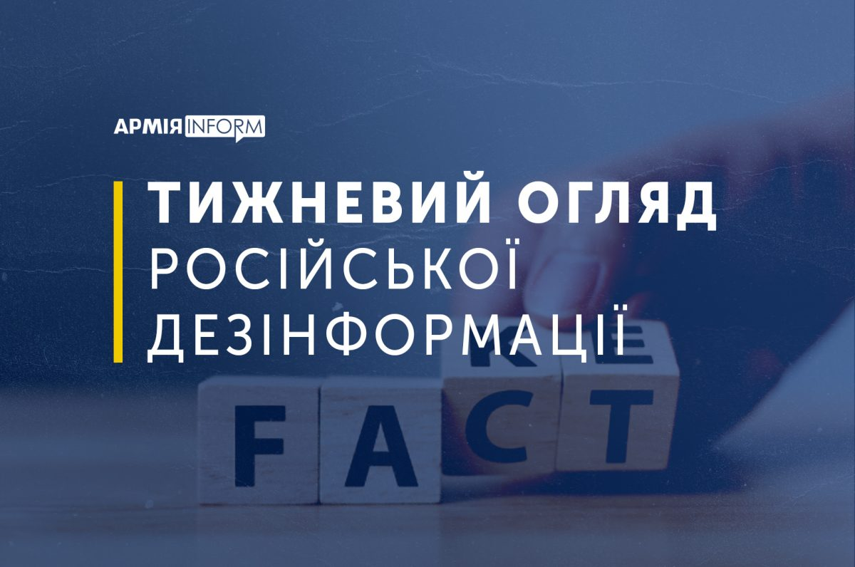 Чому російська вакцина «найкраща» та хто став «русофобом року»
