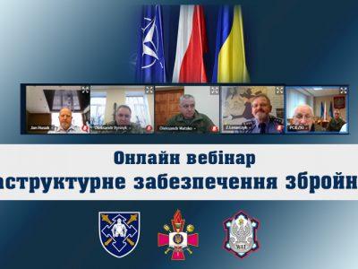 У Національному університеті оборони за участю експертів НАТО відбувся вебінар щодо інфраструктурного забезпечення збройних сил