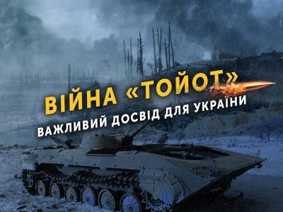 Війна «Тойот» — важливий досвід для України