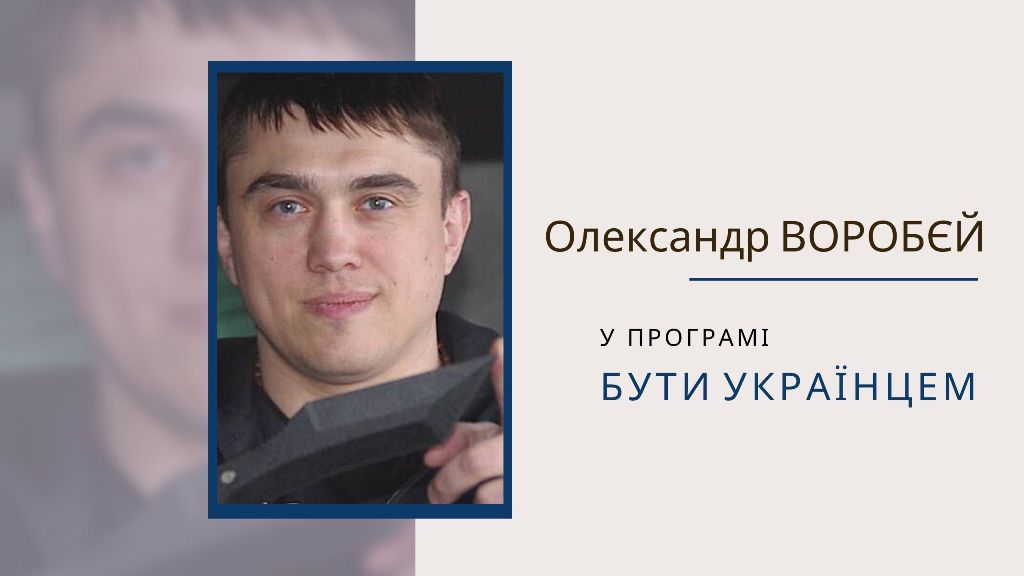 Бути українцем це… гостре питання