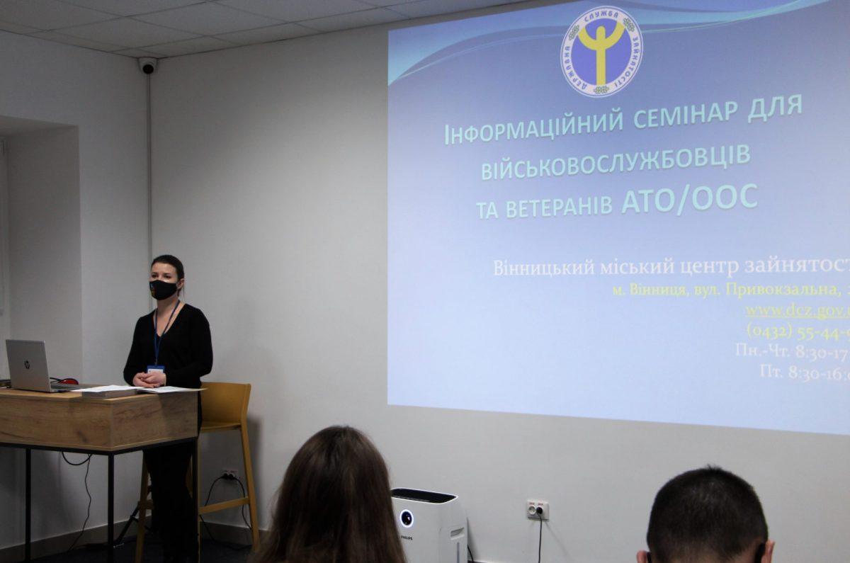 Як можна шукати роботу, розповідали у Veteran Hub у Вінниці
