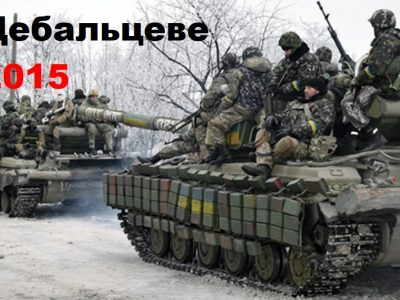 Аналіз Генерального штабу ЗСУ щодо бойових дій на Дебальцевському плацдармі з 27 січня до 18 лютого 2015 року