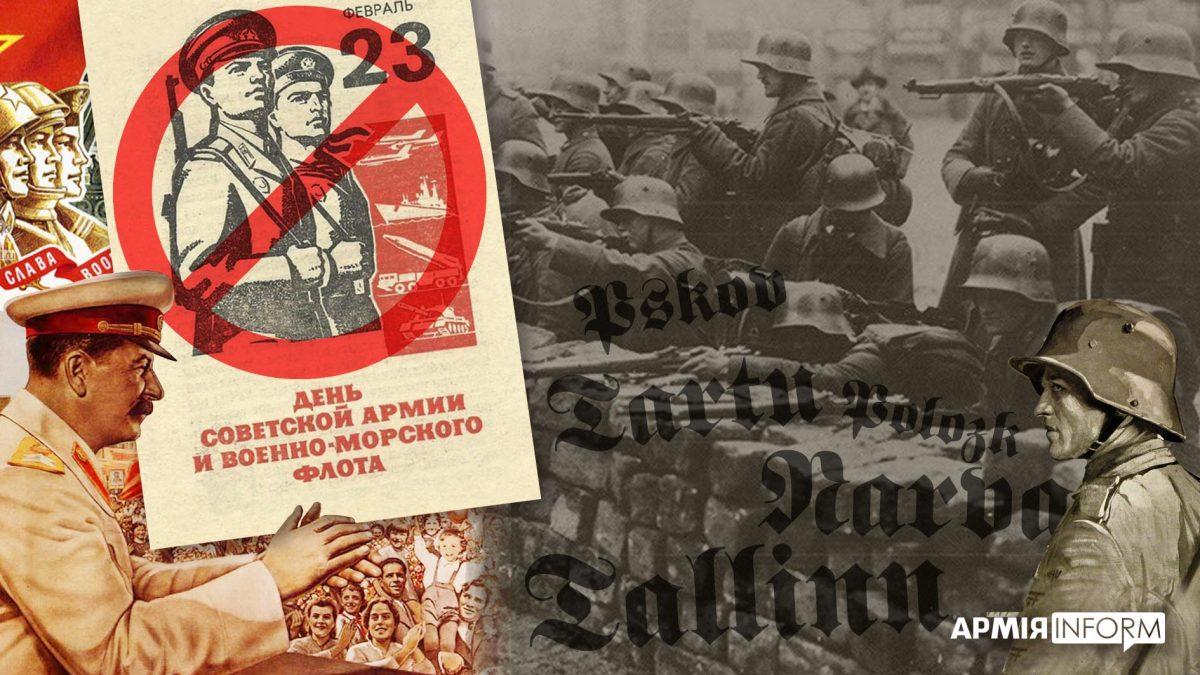 Радянська пропаганда і 23 лютого… або Як із поразки зліпити перемогу