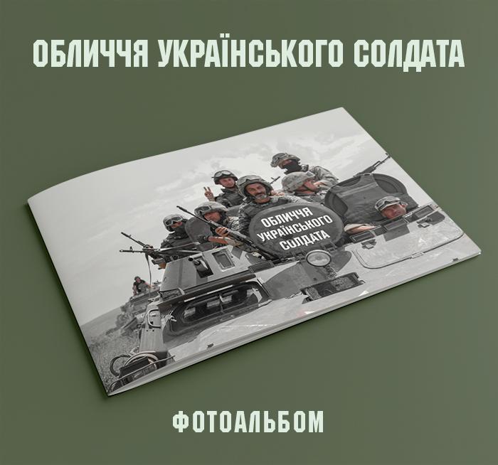 Обличчя Українського Солдата
