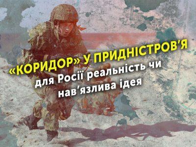 «Коридор» у Придністров'я — для Росії реальність чи нав'язлива ідея